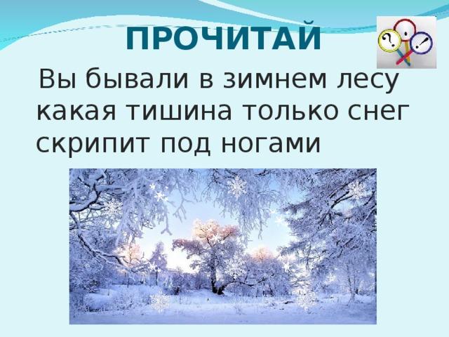 ПРОЧИТАЙ  Вы бывали в зимнем лесу какая тишина только снег скрипит под ногами