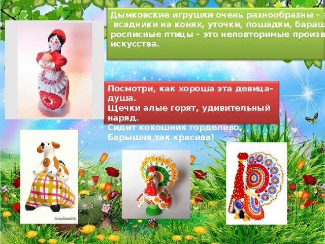 img19 - Народный промысел рисунок 2 класс