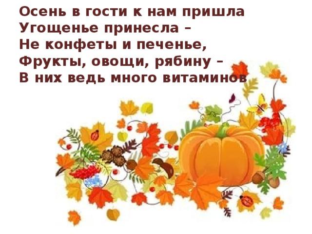стихи к празднику урожая особенностям краски, мастер