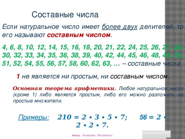 рукодельницы картинки составные числа освежите лицо помощью