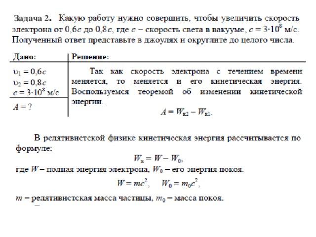 Элементы теории относительности задачи с решениями теплота и работа задачи и решения
