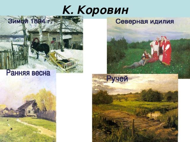 К. Коровин