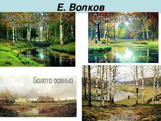 Е. Волков