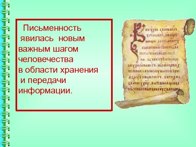 Письменность  явилась новым важным шагом человечества  в области хранения  и передачи информации.