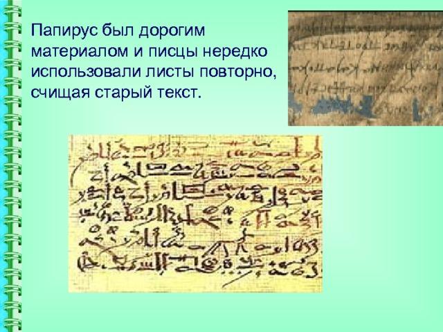 Папирус был дорогим материалом и писцы нередко использовали листы повторно, счищая старый текст.