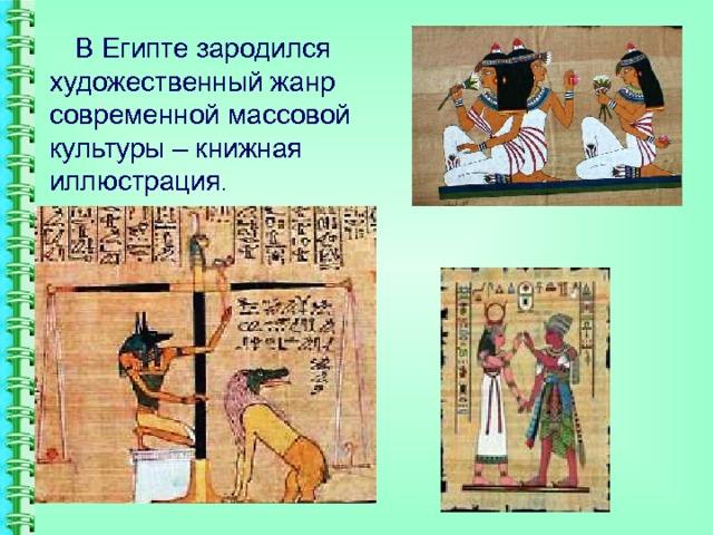 В Египте зародился художественный жанр современной массовой культуры – книжная иллюстрация .