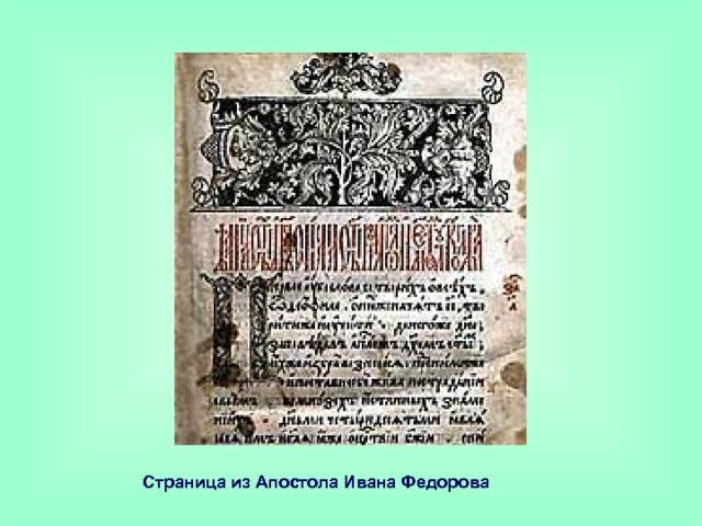 Страница из Апостола Ивана Федорова