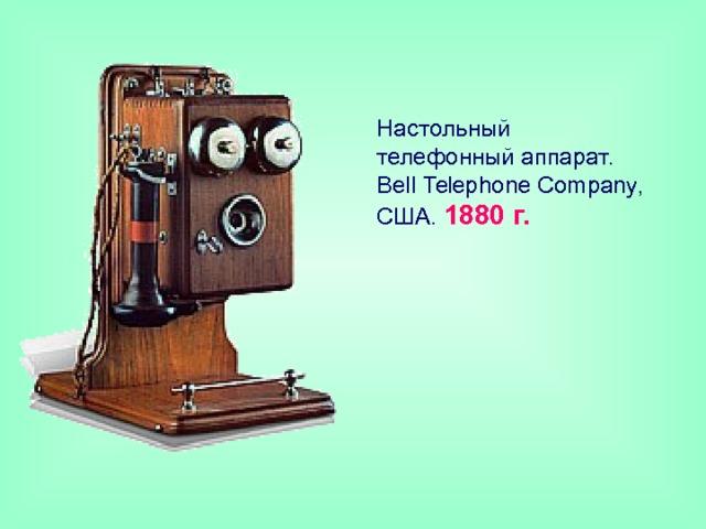 Настольный телефонный аппарат. Bell Telephone Company, США. 1880 г.