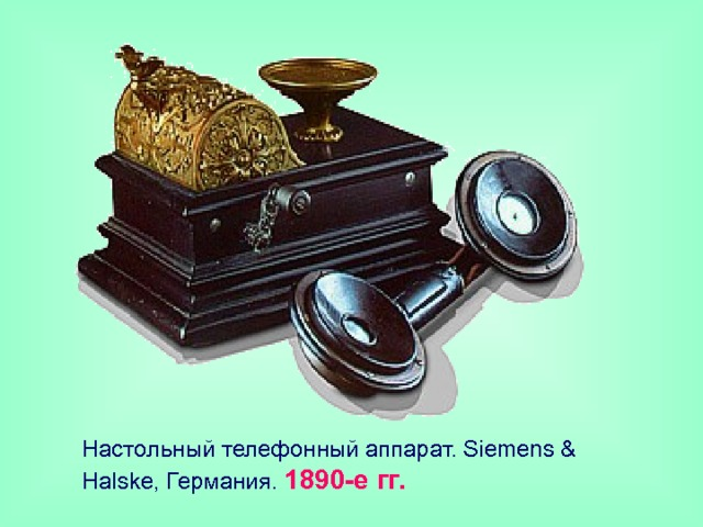 Настольный телефонный аппарат. Siemens & Halske, Германия. 1890-е гг.