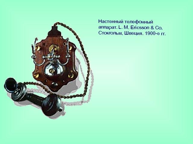 Настенный телефонный аппарат. L. M. Ericsson & Co, Стокгольм, Швеция. 1900-е гг.