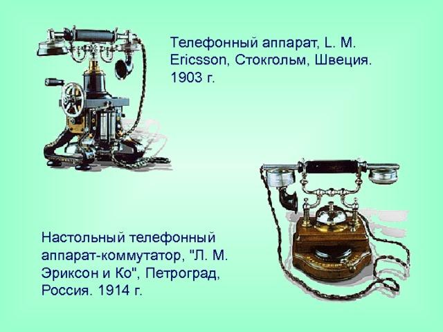 Телефонный аппарат, L. M. Ericsson, Стокгольм, Швеция. 1903 г. Настольный телефонный аппарат-коммутатор,
