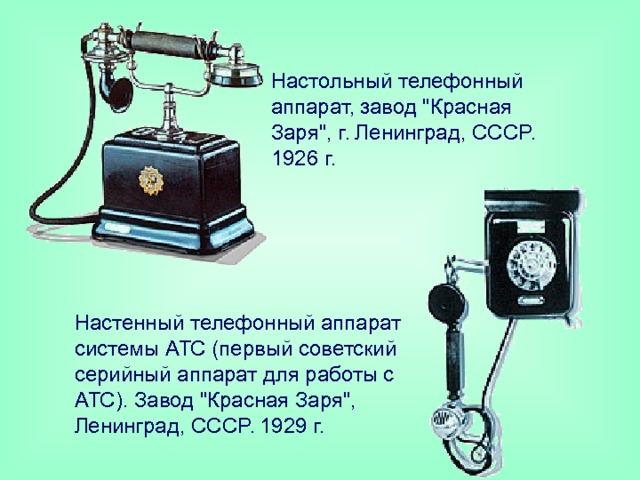 Настольный телефонный аппарат, завод