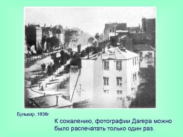Бульвар. 1838г К сожалению, фотографии Дагера можно было распечатать только один раз.