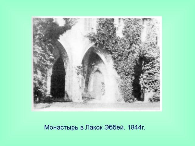 Монастырь в Лакок Эббей. 1844г.