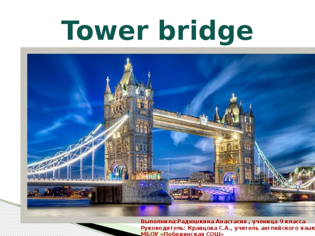 Картинки достопримечательности лондона на английском языке с переводом