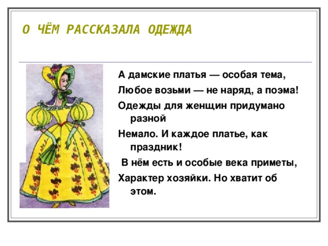 Частушка Платье Новое