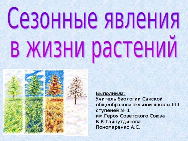 Доклад на тему сезонные явления в жизни растений 6818