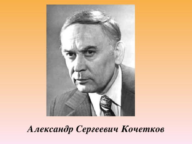 Александр кочетков картинки