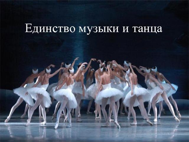 Единство музыки и танца доклад 4245