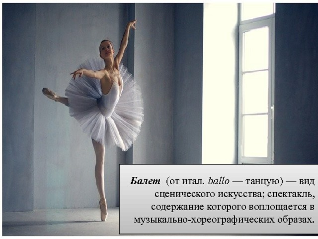 Единство музыки и танца доклад 4783