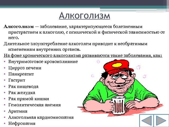 Картинки, картинки заболеваний вызванные алкоголем