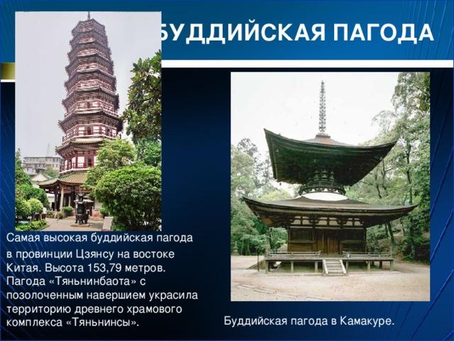 БУДДИЙСКАЯ ПАГОДА  Самая высокая буддийская пагода  в провинции Цзянсу на востоке Китая. Высота 153,79 метров. Пагода «Тяньнинбаота» с позолоченным навершием украсила территорию древнего храмового комплекса «Тяньнинсы». Буддийская пагода в Камакуре.