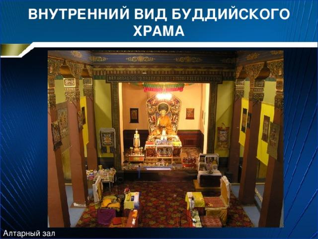 ВНУТРЕННИЙ ВИД БУДДИЙСКОГО ХРАМА Алтарный зал
