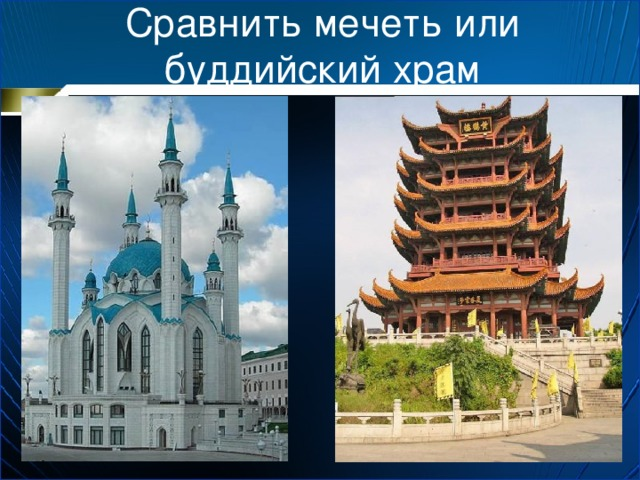Сравнить мечеть или буддийский храм