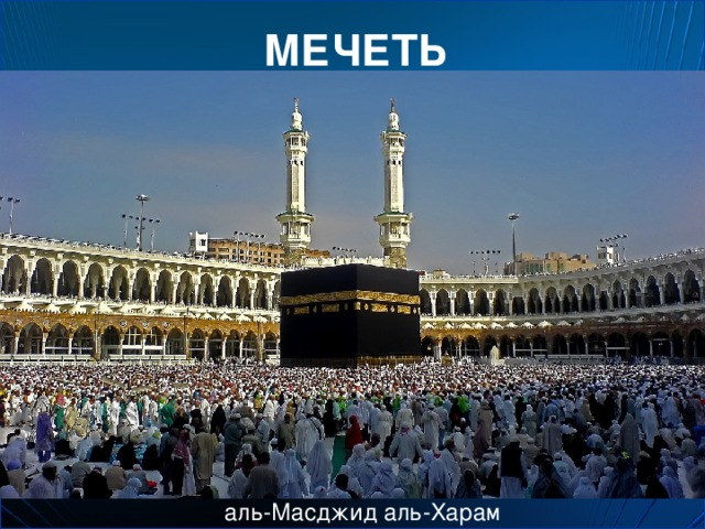МЕЧЕТЬ аль-Масджид аль-Харам