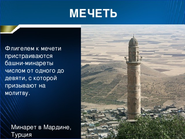 МЕЧЕТЬ Флигелем к мечети пристраиваются башни-минареты числом от одного до девяти, с которой призывают на молитву. Минарет в Мардине, Турция