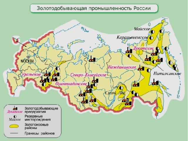 Золото в россии где добывают
