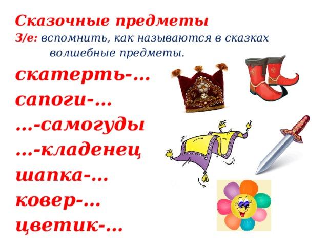 картинки с волшебными предметами из сказок удобный