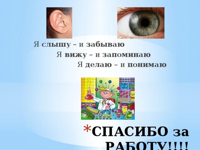 Картинки слышу вижу делаю